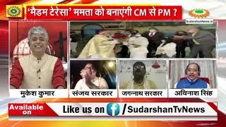 Vatican City में हिंदू धर्म का ममता करेगी प्रचार, M. Teresa बनाएंगी PM ?