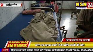 जांजगीर।।करंट का झटका लगने से 8 वर्षीय बच्ची की मौत,जांजगीर के पामगढ़ में घटी घटना।