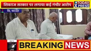 MadhyaPradesh&Chhattisgarh || पूर्व सहकारिता मंत्री ने सरकार ने साधा निशाना || Today Xpress ||