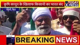 Bihar, MadhyaPradesh&ChhattisgarhNews    कृषि कानून के खिलाफ किसानों का भारत बंद    Today Xpress   
