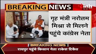 Madhya Pradesh Home Minister Narottam Mishra से  Former Minister Govind Singh ने की मुलाकात