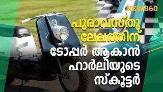'അപൂർവ്വ പുരാവസ്തു' ലേലത്തിന്;ടോപ്പർ ആകാൻ ഹാർലിയുടെ ആ സ്കൂട്ടർ   SCOOTER     News60