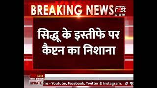 सिद्धू के इस्तीफे पर Capt Amarinder Singh का निशाना ! कहा- 'मैने कहा था कि वो स्थिर व्यक्ति नहीं'