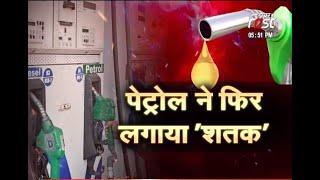 Petrol, Diesel की जनता पर मार...कीमतें बढ़ने से जनता बेहाल...देखिए Ground Report