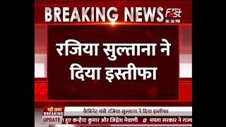 सिद्धू के बाद Congress को एक और झटका ! Razia Sultana ने मंत्री पद से दिया इस्तीफा