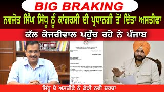 Navjot Sidhu Resign As PPCC President | Today Big News | Arwind Kejriwal | Captain Amrinder Singh