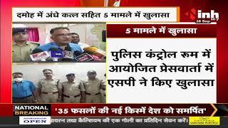 Madhya Pradesh News    Damoh, सिटी बैंक शाखा चोरी में बाप-बेटे चढ़े पुलिस के हत्थे