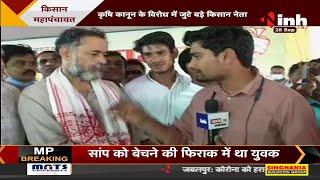 किसान नेता Yogendra Yadav ने INH 24x7 पर बोले- देश की रक्षा के लिए जनता को खड़ा होना पड़ेगा