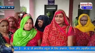 धार : ग्रामीणो को नही मिला किसी भी योजना का लाभ, जनपद पंचायत से लेकर CM हैल्प लाईन तक की शिकायत। #bn