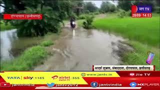 Dornapal के अंदुरिनी क्षेत्र में चक्रवाती तूफान का असर | JAN TV