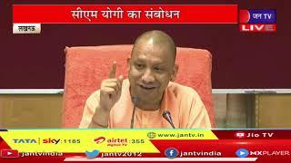 UP CM Live | CM Yogi का संबोधन, जिला पंचायत अध्यक्ष सम्मेलन | JAN TV