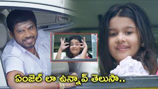 ఏంజెల్ లా ఉన్నావ్ తెలుసా..   Samuthirakani Latest Telugu Movie Scenes   Yuvina