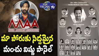 Manchu Vishnu Panel Nomination At Film Chamber | EC Members | MAA Elections | Top Telugu Tv