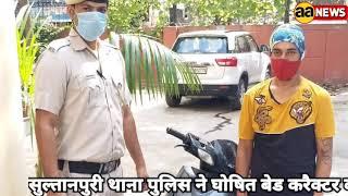 सुल्तानपुरी में मोबाइल छीनकर हुआ था फरार, CCTV में आई स्कूटी के आधार पर हुआ गिरफ्तार