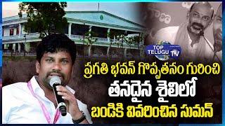 TRS MLA Balka Suman Great Words About Pragathi Bhavan | CM KCR | Bandi Sanjay | Top Telugu TV