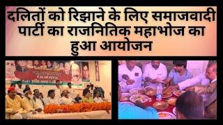 दलितों को रिझाने के लिए समाजवादी पार्टी का राजनितिक महाभोज का हुआ आयोजन