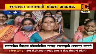 श्रीगोंदा - शिक्षक कॉलनीतील रस्त्याच्या दुरुस्तीसाठी महिला आक्रमक
