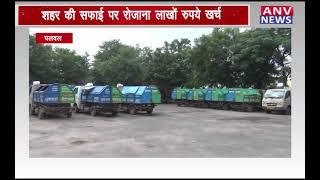 पलवल : शहर की सफाई पर रोजाना लाखों रुपये खर्च