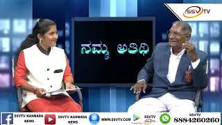 SSVTV NAMMA ATHITI VITTAL R CHAMBAL