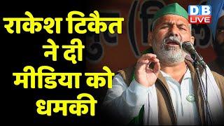 Rakesh Tikait ने दी मीडिया को धमकी |Chhattisgarh में किसान महापंचायत Rakesh tikait in Raipur #DBLIVE