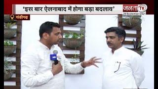 उपचुनाव ऐलान के बाद क्या बोले BJP सिरसा जिलाध्यक्ष आदित्य चौटाला ?