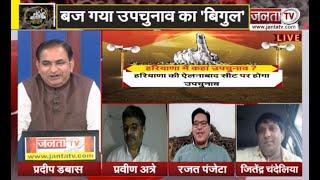 Political Panchayat: Ellenabad का चुनावी रण, किसके सिर सजेगा जीत का ताज ?