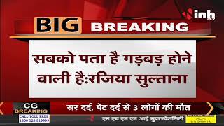 Punjab Congress Crisis || Razia Sultana ने दिया इस्तीफा, कहा- सिद्धू उसूलों के आदमी है लालची नहीं