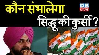 कौन संभालेगा Navjot Singh Sidhu की कुर्सी ? Navjot Sidhu के आगे झुकने तैयार नहीं आलाकमान | #DBLIVE