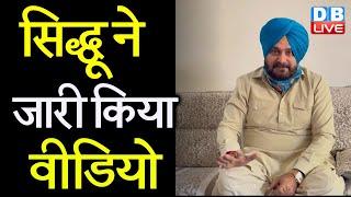 Navjot Singh Sidhu ने जारी किया वीडियो | चुनावों के पहले Navjot Singh Sidhu ने दिया इस्तीफा |#DBLIVE