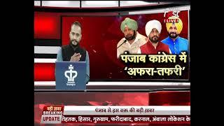 SAWAL AAPKA: चुनाव से पहले Congress में हलचल, पहले कैप्टन, अब सिद्धू...पंजाब में 'इस्तीफा मौसम