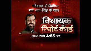 MLA Ka Report Card: महेंद्रगढ़ से विधायक राव दान सिंह के साथ, आज शाम 4:55 पर सिर्फ Khabarfast पर