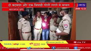 Maharajganj UP News |  पुलिस और बदमाशों के बीच मुठभेड़, दो बदमाश और एक सिपाही गोली लगने से हुए घायल