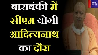 Barabanki CM Yogi Live   विकास योजनाओं का लोकार्पण, शिलान्यास, CM Yogi Adityanath का दौरा    JAN TV