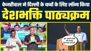 Launching of Deshbhakti Curriculum By Delhi CM Arvind Kejriwal | FULL SPEECH  #DeshBhaktiCurriculum