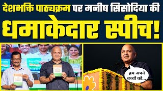 Manish Sisodia की DeshBhakti Curriculum Launch पर धमाकेदार Speech | Latest Speech