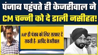 Punjab पहुंचे Shri Arvind Kejriwal और CM Charanjit Singh Channi को दे डाली नसीहत | Punjab Politics