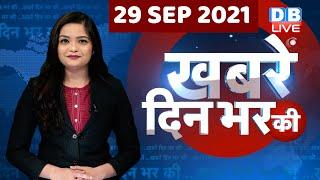 din bhar ki khabar | news of the day, hindi news india | top news| latest news| UP Election |#DBLIVE
