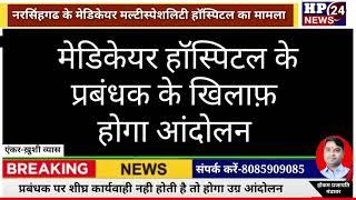 नरसिंहगढ के मेडिकेयर मल्टीस्पेशलिटी हॉस्पिटल के प्रबंधक के ख़िलाफ़ होगा आंदोलन