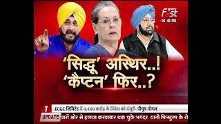 BADA MUDDA: Punjab कांग्रेस में हाहाकार, सिद्धू जाएंगे.. कैप्टन फिर आएंगे ? देखिए ये Special Program