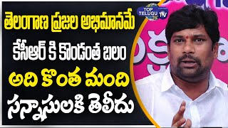 TRS MLA Balka Suman Satiricial Comments On Bandi Sanjay About Comments On CM KCR   Top Telugu TV