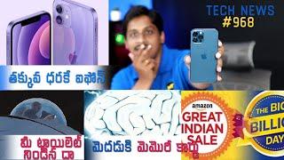 Tech News 968: Samsung M52, Flipkart BB Day, iPhone 12, iPhone 14, Space Toilet,    Telugu Tech Tuts