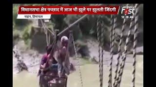 Himachal: प्रशासन ने बंद की आंखें, Nahan में आज भी झूले पर झूलती जिंदगी