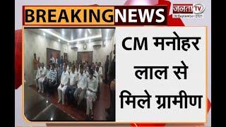 सोनीपत और बहादुरगढ़ के ग्रामीणों ने की CM Manohar Lal से मुलाकात, लगाई बंद रास्ते खुलवाने की गुहार