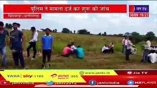 Chhindwara  News |  लापता युवक कमलेश खेत में मिला शव, पुलिस ने मामला दर्ज कर शुरू की जांच | JAN TV