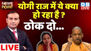 योगी राज में ये क्या हो रहा है ? | Gorakhpur Case |manish gupta news | CM Yogi | Punjab news #DBLIVE