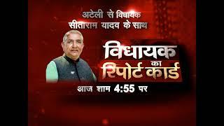 MLA Ka Report Card: अटेली से विधायक सीताराम यादव के साथ, देखिए आज शाम 4:55 पर सिर्फ Khabarfast पर