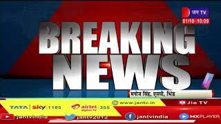 Bhind(MP) News | मध्यप्रदेश के भिंड में हुआ सड़क हादसा, बस और कंटेनर में भिड़त, 9 लोगो की मौत | JAN TV