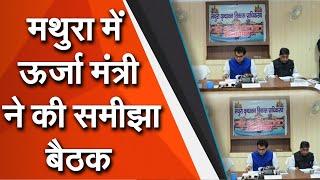 Sudarshan UP:मथुरा में ऊर्जा मंत्री ने की समीझा बैठक।SureshChavhanke।Sudarshan News