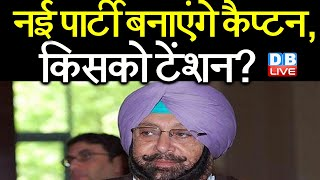 नई पार्टी बनाएंगे कैप्टन, किसको टेंशन? Punjab Congress | Captain Amarinder Singh | BJP | #DBLIVE