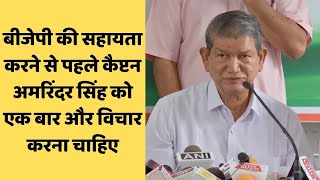 Captain Amarinder Singh Needs To Rethink Before Helping BJP: Harish Rawat | Catch News